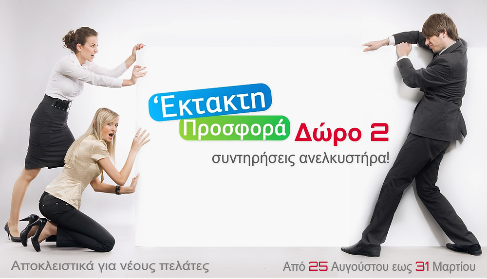 synthrhs+anelkysthra+asanser+nextlevel+lift+2.png