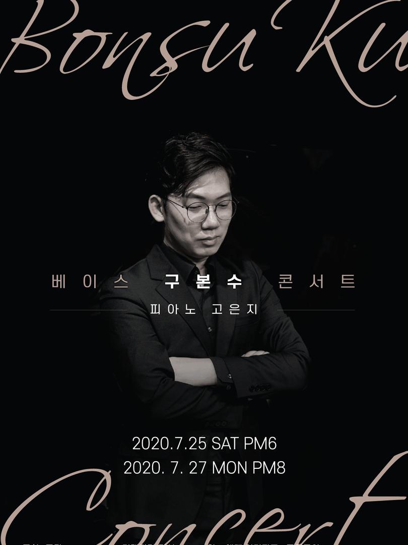구본수-콘서트-큰사이즈.png