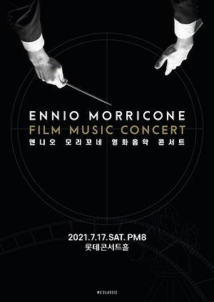 (포스터) 엔니오모리꼬네 영화음악콘서트.jpg