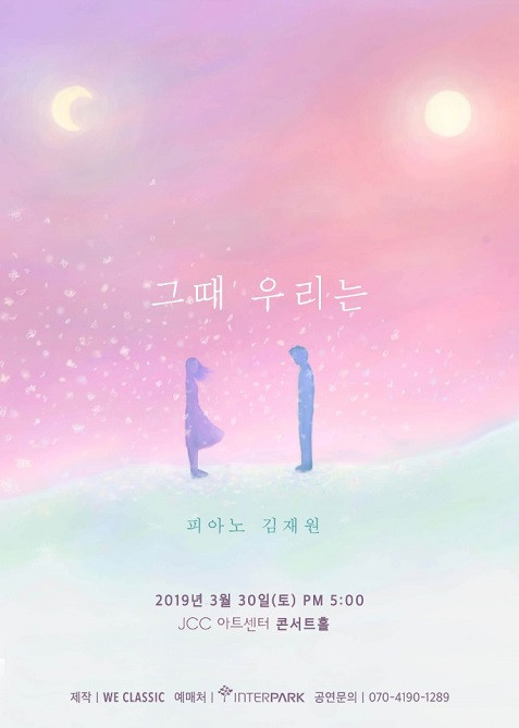 김재원콘서트.jpg