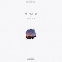 김성호 꽃피는 날.png