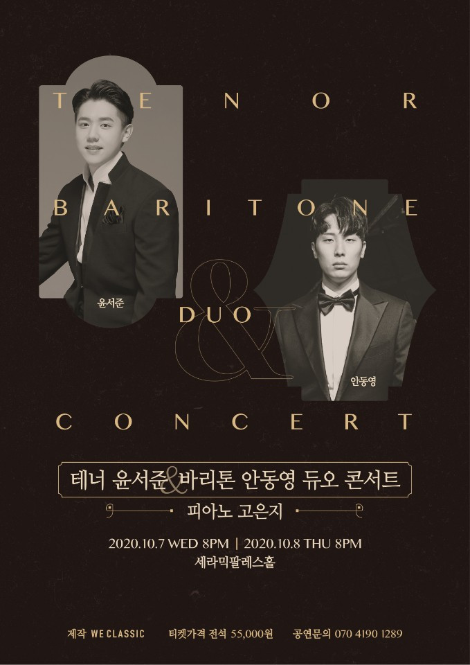 듀오 콘서트 서울.jpg