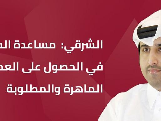 غرفة الصناعة و التجارة القطرية تطلق منصة تدوير العمالة لدعم القطاع الخاص والشركات