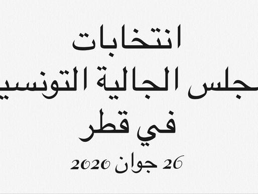 انتخابات مجلس الجالية التونسية في قطر : فكرة عن المجالس السابقة و الاهداف و القانون الاساسي