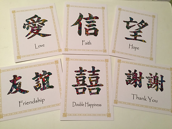 Set #8 - Chinese Characters - 6 cards