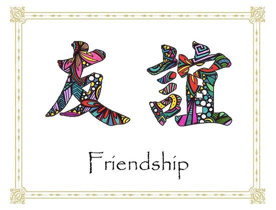 Friendship #1