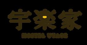 宇楽家_logo0928-03.png