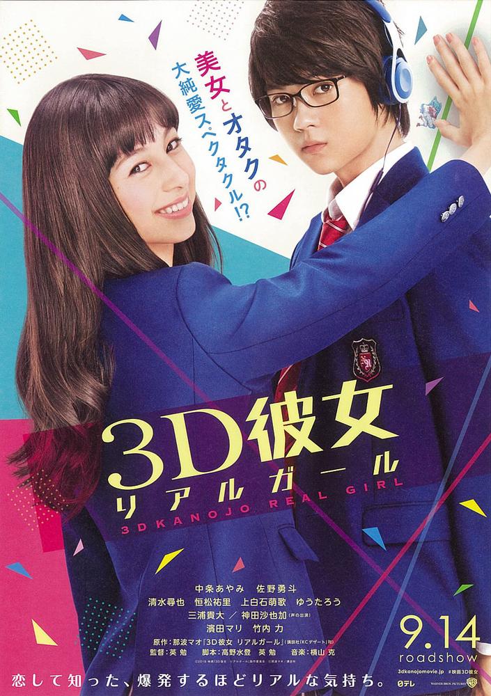 Recomendacion De Peliculas Japonesas Romanticas La historia del de nueve colas. peliculas japonesas romanticas