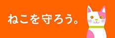 bnr_nekomamo.jpg