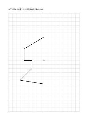 点対象.jpg