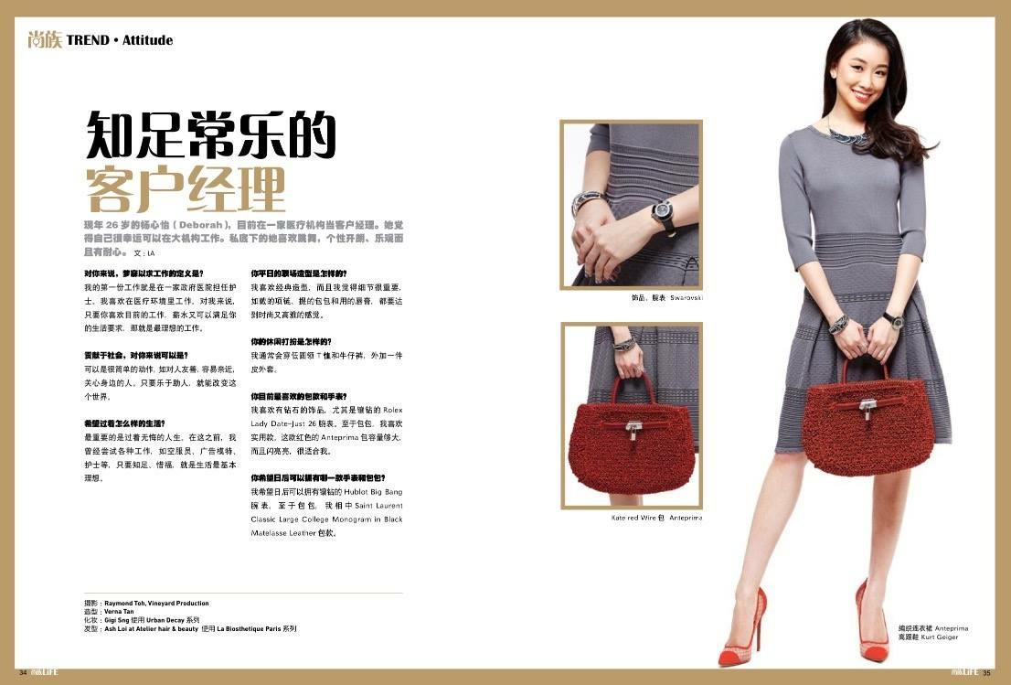 """尚族Life """" Attitude """" Issue 7"""