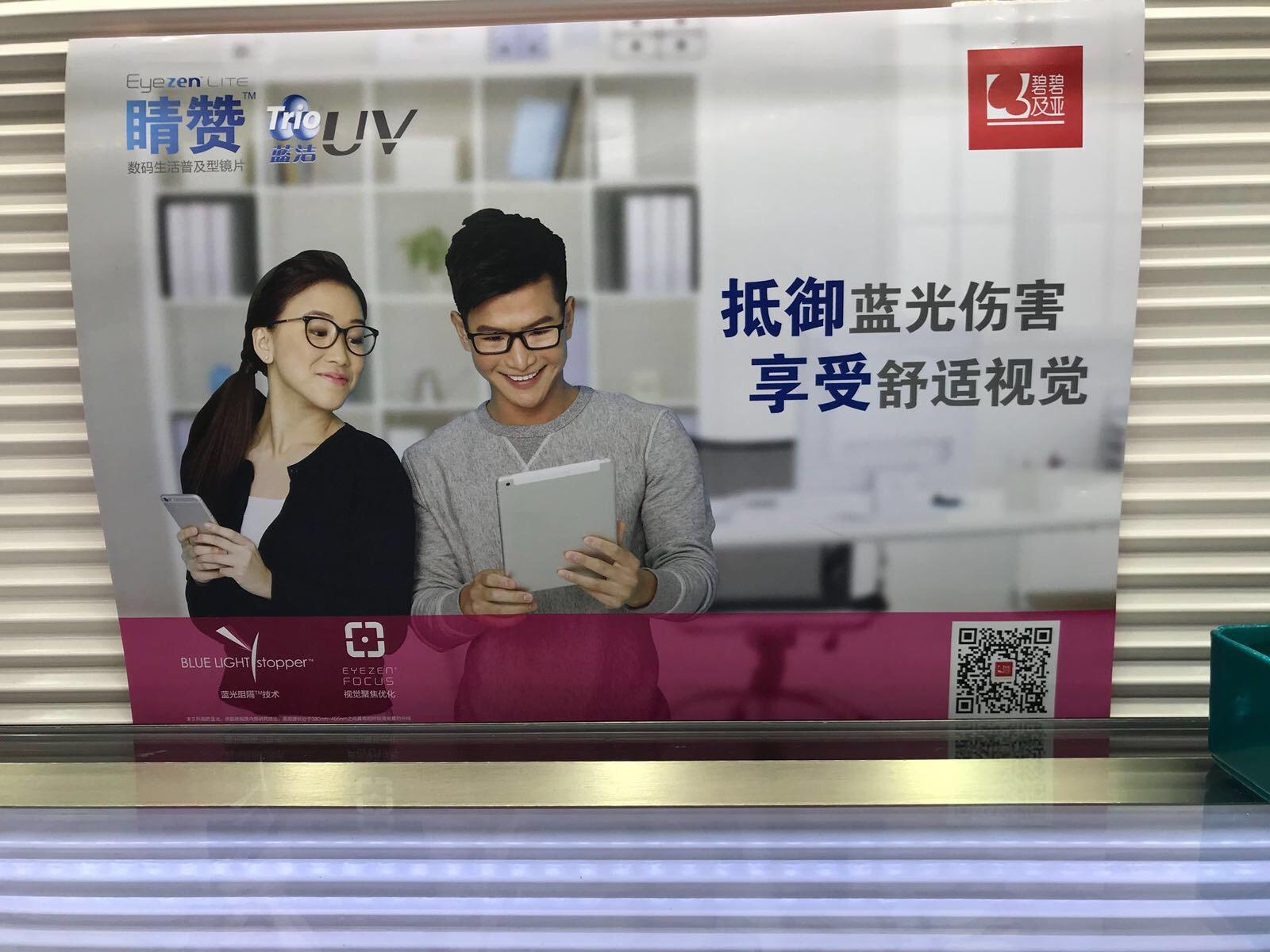EYEZEN Print Ad