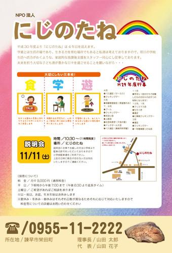 パンフレット01.jpg