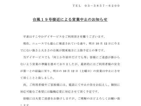 台風19号接近による営業中止のお知らせ。