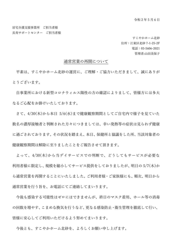 江東 区 コロナ 感染 者