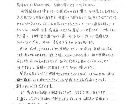 お手紙をいただきました。