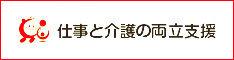 shigotokaigo234_32.jpg