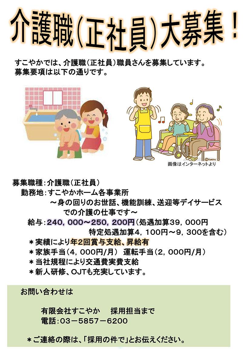 kaigoshokub20201022-2.jpg