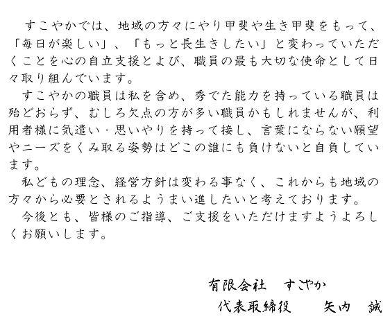 shachouaisatu(R2).jpg