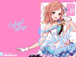 ColorfulWings3_表紙.jpg
