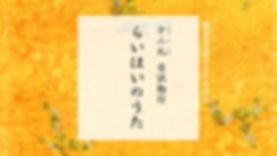 らいはいのうた ~十二礼意訳勤行.jpg