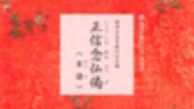 正信念仏偈 草譜.jpg