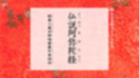 仏説阿弥陀経.jpg