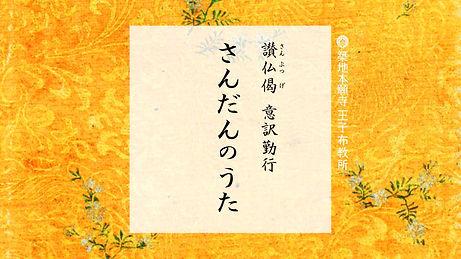 さんだんのうた ~仏説無量寿経《讃仏偈》意訳勤行.jpg