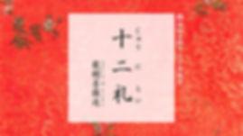 十二礼.jpg
