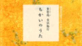 ちかいのうた ~仏説無量寿経《重誓偈》意訳勤行.jpg