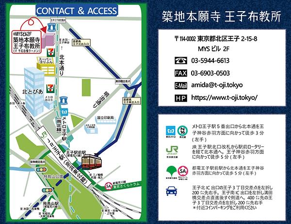 王子布教所地図.png
