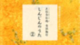しんじんのうた 2番 ~正信念仏偈意訳勤行後半・依釈段.jpg