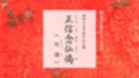 正信念仏偈 行譜.jpg