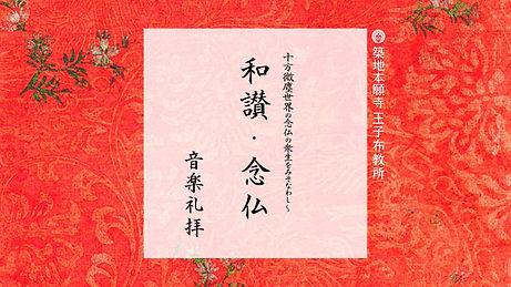 音楽礼拝《和讃・念仏 十方微塵世界の~》.jpg