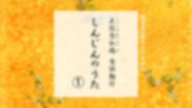 しんじんのうた 1番 ~正信念仏偈意訳勤行前半・依経段.jpg
