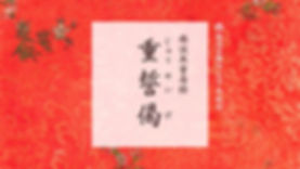仏説無量寿経《重誓偈》.jpg