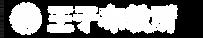 王子布教所ロゴ-02-02.png