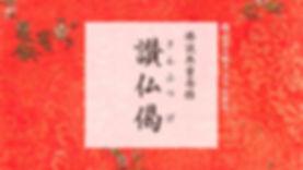 仏説無量寿経《讃仏偈》.jpg