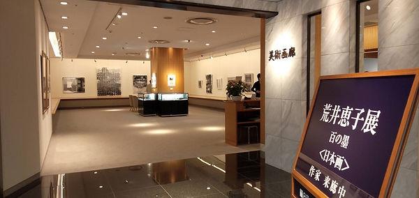 1.JR名古屋高島屋美術画廊.jpg
