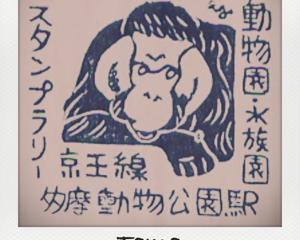 Tama-Dobutsukoen