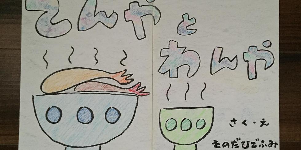 午後:夏休み特別企画 「えほんのそのさん」と、「セミのぬけがらアート」午前の部
