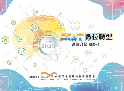 2020夏季研討會-AIoT數位轉型的第一步-製造業如何從0到1