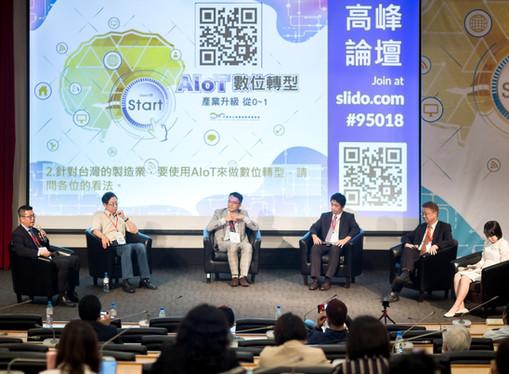 AIoT研討會 張善政、新漢董座等5大師齊聚鎖定中小企業 破解數位落地痛點