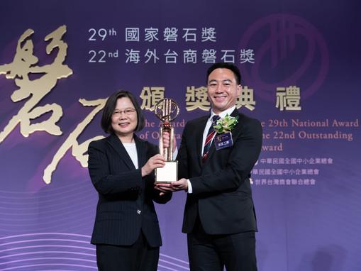 賀!!!本會會員「新呈工業」 榮獲第29屆國家磐石獎