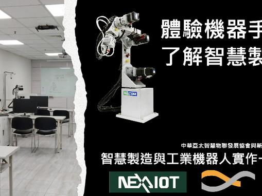 【實作一日班】新漢智能-智慧製造&工業機器人