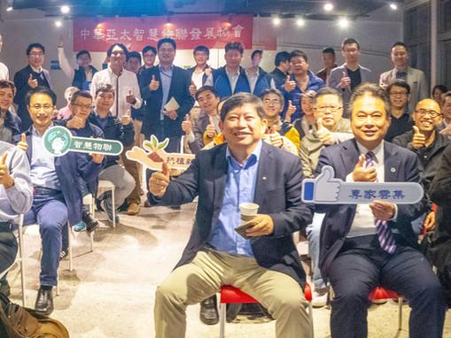 中華亞太智慧物聯發展協會 舉行理監事大會