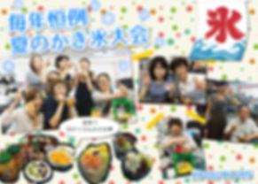 2016_かき氷大会.jpg
