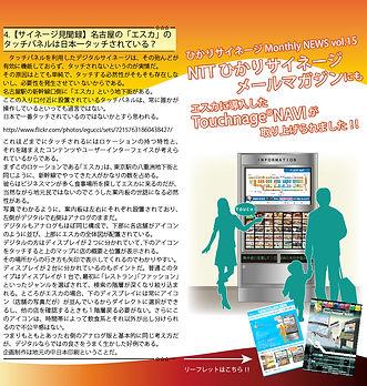 2013_掲載情報_NTT.jpg