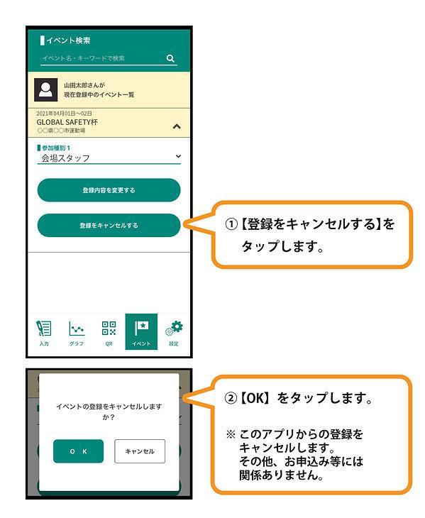 11_イベント登録5.jpg