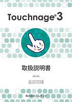 touchnage3_manual_20210224表紙.jpg